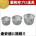 ショッピング茶 18-8 クリーン茶漉し バラ 87mm