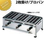 ショッピング業務用 業務用 たこ焼き器 AKS ガス式たこ焼き器 15穴用 2枚掛セット プロパンガス