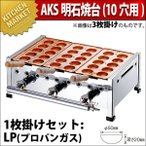 業務用 たこ焼き器 AKS 明石焼き台 10穴用 1枚掛セット プロパンガス(運賃別途_1000)