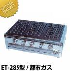 業務用 たこ焼き器 たこ焼きガス台 関西型 28穴 ET-28型 都市ガス ET-285型(運賃別途_1000)
