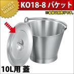 KO 18-8 バケット用蓋  10L用(本体別売り)