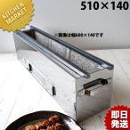 ショッピング鳥 18-8 炭火用 焼き鳥機 焼き鳥焼き器 焼き鳥コンロ 510×140mm 炭火焼き 串焼き器