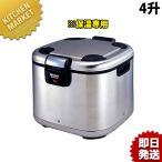 ショッピング業務用 タイガー 業務用電子ジャー JHE-A720 4升 保温専用