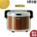 ショッピング業務用 象印 業務用電子ジャー THA-C60A3升3合 保温専用