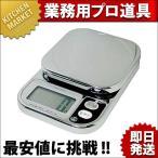 DR コンパクトスケール はかり KS-209 2kg(キッチンスケール)(計量器・はかり・ハカリ・秤・量り・デジタル)