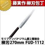 藤寅作 柳刃 270mm FUD-1112 モリブデンバナジウム鋼2層複合 (樹脂柄)