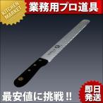 業務用ウェーブナイフ 300mm