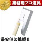 麺切包丁 そば切り包丁 蕎麦包丁 藤次郎そば切 F-738 (N)