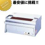 ヒゴグリラー みたらしだんご MP-100 焼き台 業務用 電気グリラー 卓上型(運賃別途)(N)