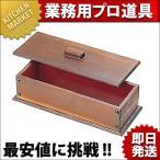 焼杉 箸箱 (内朱)