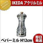 IKEDA アクリルミル  ペパーミル PMA-120