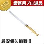 ウェディングケーキナイフ 剣型 (N)