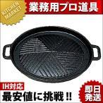 鉄ジンギスカン鍋 IH対応 22cm