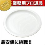 ポリプロピレン食器 白色 丸皿  (26cm)No.1708W