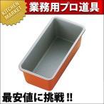 トッピングオレンジ パウンドケーキ型 大
