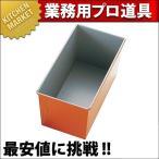 トッピングオレンジ パウンドケーキ型 一斤