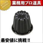 ブラックフィギア カヌレ焼型 D-076