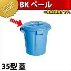 BK ペール ブルー 35型 蓋(本体別売り)