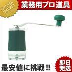 ポーレックス セラミックお茶ミル(緑) (N)