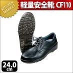 軽量安全靴 CF110 24.0cm