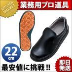弘進 シェフメイトスニーカー α-100 黒 22cm(N)
