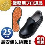 弘進 シェフメイトスニーカー α-100 黒 25cm(N)