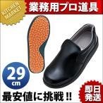 弘進 シェフメイトスニーカー α-100 黒 29cm(N)