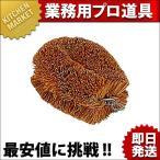 西尾 亀の子タワシ  3号
