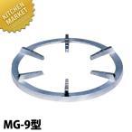 業務用ガスコンロ スーパージャンボバーナー用 平五徳  MG-9型用 運賃別途