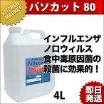 パソカット80 (低臭素酸次亜塩素酸ナトリウム除菌水) 詰替用4L ノロウィルス 除菌スプレー