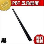PBT五角形箸 黒