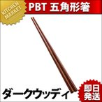 PBT 五角形箸 ダークウッディ