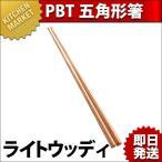 PBT 五角形箸 ライトウッディ