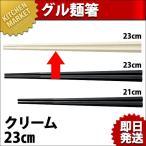 グル麺箸 23cm クリーム