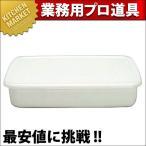 野田琺瑯 ホーロー ホワイトシリーズ White Series レクタングル浅型 Sシール蓋付 WRA-S