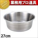 抗菌洗桶 27cm 62-6397-72