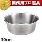 抗菌洗桶 30cm 62-6397-73