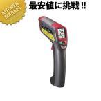 赤外線放射温度計(レーザーマーカー付) SK-8300 (N)