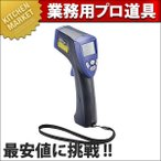赤外線放射温度計(レーザーマーカー付) SK-8940 (N)