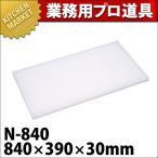 まな板 業務用 プラスチック Nシリーズ N-840 840*390*30 (N)
