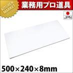 まな板 業務用 抗菌 エラストマーまな板 白 500x240x8(運賃別途) (N)