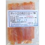サバトン オレンジラメルランギー / オレンジの皮 シロップ漬 50g  フランス産