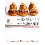 一流パティシエのケーキと焼き菓子 本物にであえるお菓子の教科書