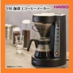 ハリオ コーヒーメーカー 透明ブラック HARIO V60珈琲王 EVCM-5TB  EVCM5TB