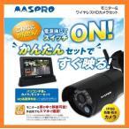 新品 マスプロ WHC7M モニター&ワイヤレスHDカメラセット 7インチモニター