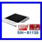 三化工業 ビルトイン1口IHクッキングヒーター SIH-B113B 100V