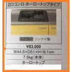 大阪ガス 1口コンロ 据置タイプ 110-P900 110P900