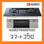 ノーリツ ビルトインコンロ N2S01TWASSTESC スマートコンロ ブラックガラス ステンレスゴトク 75cm 大阪ガス 210-H500 同等品