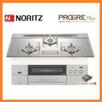 新品 ノーリツ ビルトインコンロ PROGRE-Plus 75cmタイプ N3S03PWASKSTESC プログレプラス キャセロール付属 ハーマン