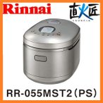 リンナイ ガス炊飯器 直火匠 RR-055MST2(PS) LPG用 5.5合炊き タイマー・ジャー機能付 プロパンガス